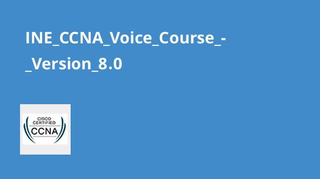 آموزش گواهینامهCCNA Voice – نسخه8.0