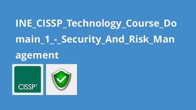 آموزش تکنولوژیCISSP – بخش 1 – مدیریت ریسک و امنیت