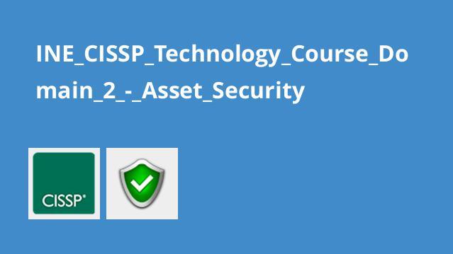 آموزش تکنولوژیCISSP – بخش 2 – امنیت دارایی (Asset Security)