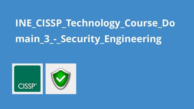 آموزش تکنولوژیCISSP – بخش 3 – مهندسی امنیت