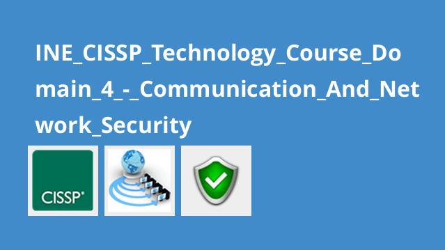 آموزش تکنولوژیCISSP – بخش 4 –ارتباطات و امنیت شبکه