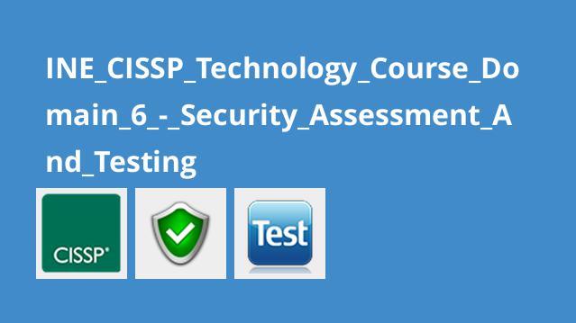 آموزش تکنولوژیCISSP – بخش 6 – تست و ارزیابی امنیت