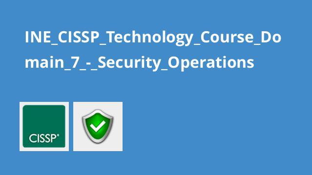 آموزش تکنولوژیCISSP – بخش 7 – عملیات امنیتی