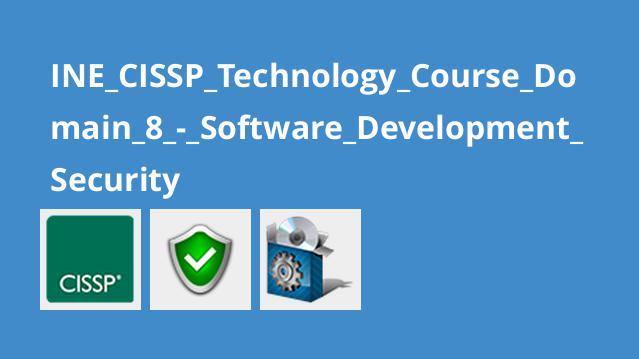 آموزش تکنولوژیCISSP – بخش 8 – امنیت توسعه نرم افزار