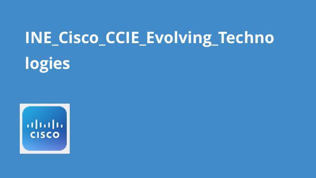 آموزش تکنولوژی هایتکامل یافتهCisco CCIE