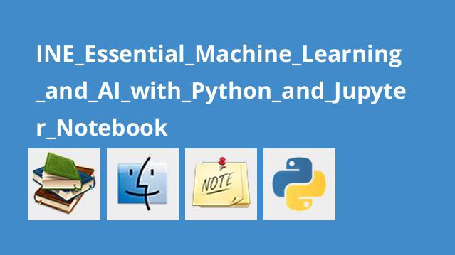 آموزش اصولی یادگیری ماشینی وAI با پایتون وJupyter Notebook