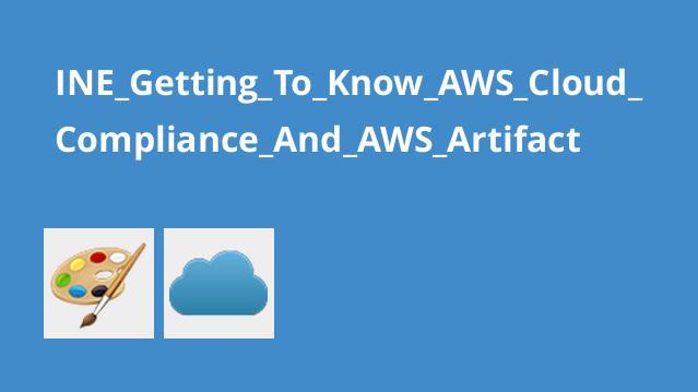 آشنایی با تطابقAWS Cloud و AWS Artifact