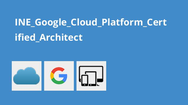 دوره Google Cloud Platform Certified Architect