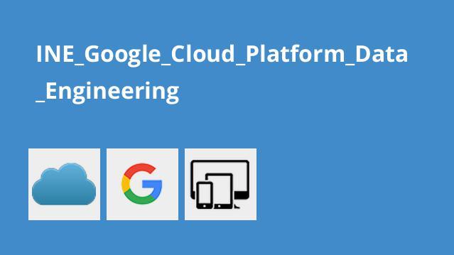 آموزش مهندسی داده Google Cloud Platform
