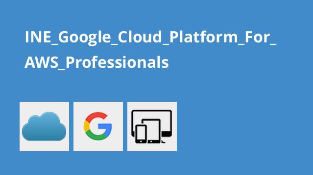 آموزش Google Cloud Platform برای متخصصانAWS