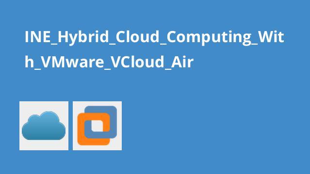 آموزش رایانش ابری هیبریدی باVMware VCloud Air