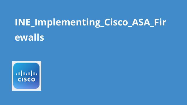 آموزش پیاده سازیCisco ASA Firewalls