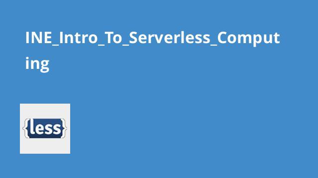 آشنایی با محاسبات بدون سرور (Serverless Computing)