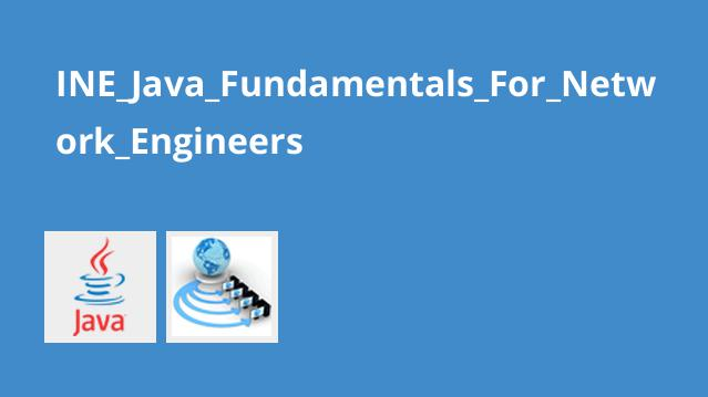آموزش مبانی جاوا برای مهندسان شبکه