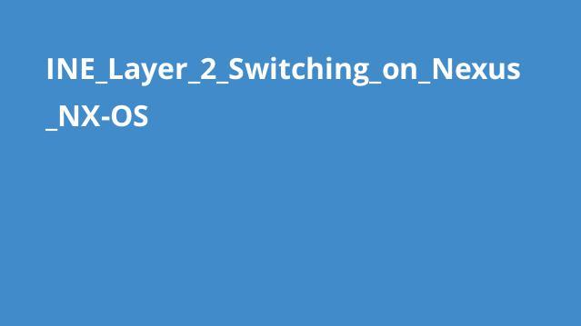 آموزش سوئیچینگ لایه 2 درNexus NX-OS