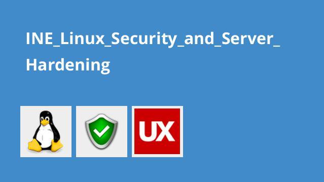 آموزش امنیت لینوکس و مستحکم سازی سرور