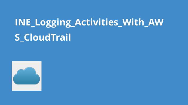 آموزش لاگ کردن فعالیت ها باAWS CloudTrail