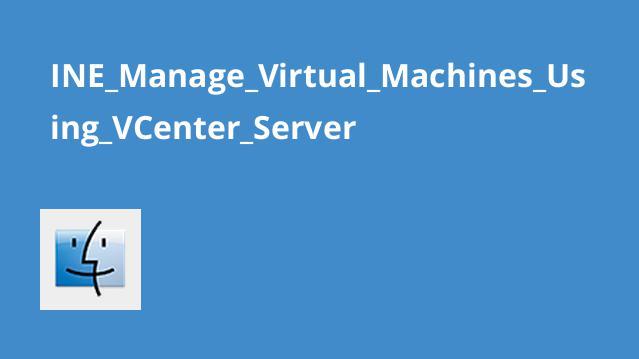 آموزش مدیریت ماشین های مجازی باVCenter Server
