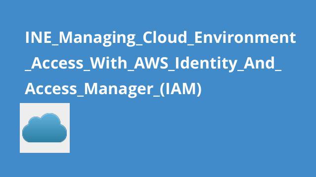 آموزش مدیریت دسترسی به محیطCloud باAWS Identity و IAM) Access Manager)