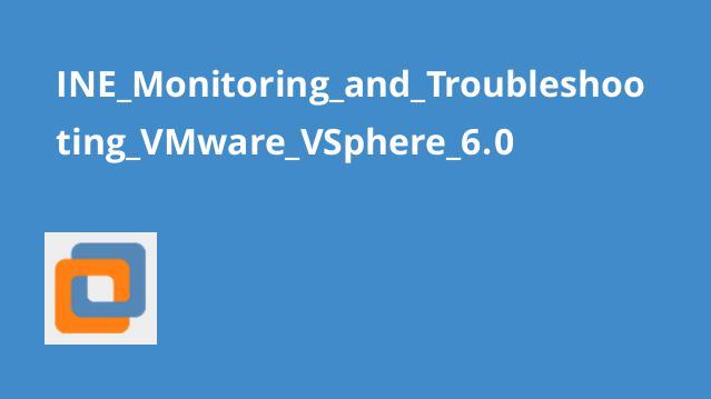 مانیتورینگ و عیب یابیVMware VSphere 6.0