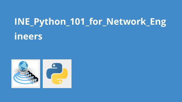 آموزشPython 101 برای مهندسان شبکه