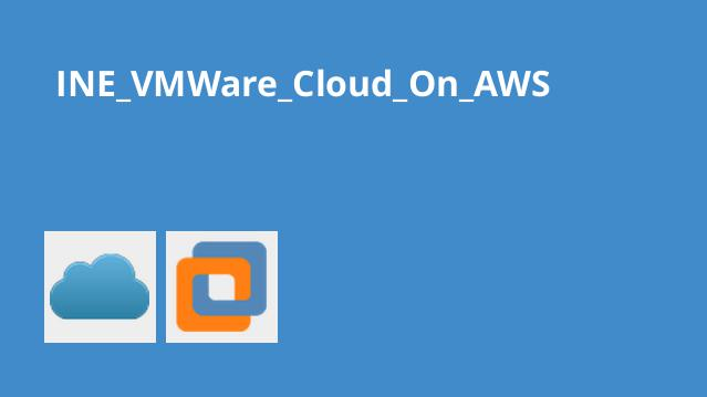 آموزش VMWare Cloud در AWS