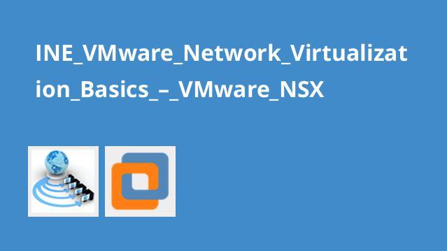 آموزش مبانی مجازی سازی شبکه VMware NSX