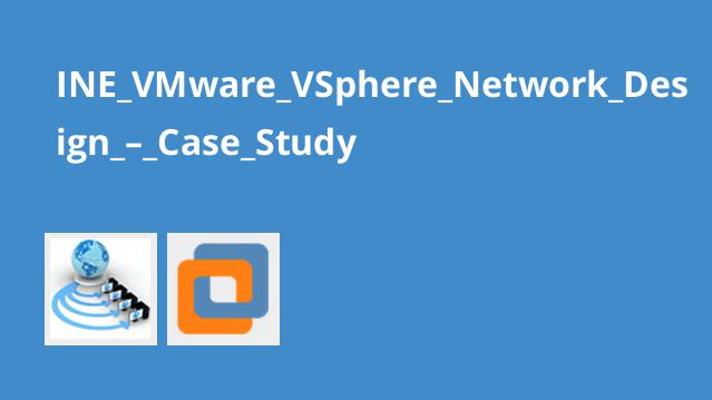 آموزش طراحی شبکهVMware VSphere – مطالعه موردی
