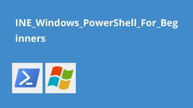 آموزشWindows PowerShell برای مبتدیان