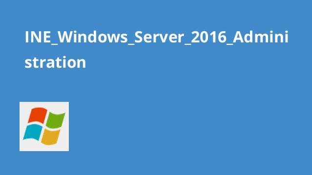 آموزش مدیریت ویندوز سرور 2016