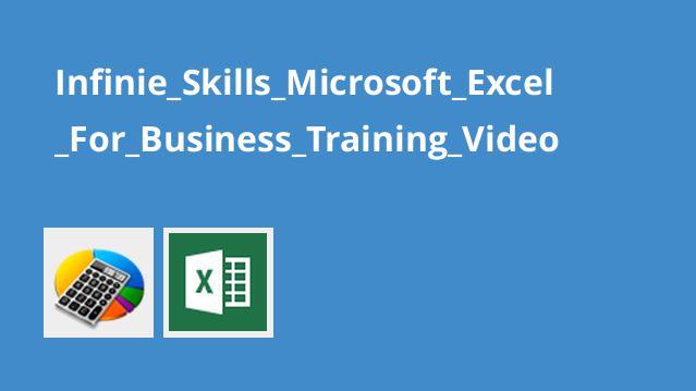 آموزش Microsoft Excel برای تجارت