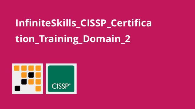 دوره CISSP Certification Training: Domain 2