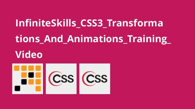 کار با افکت ها و انیمیشن ها در CSS3