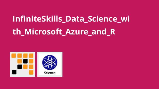 آموزش علوم داده با Microsoft Azure و R