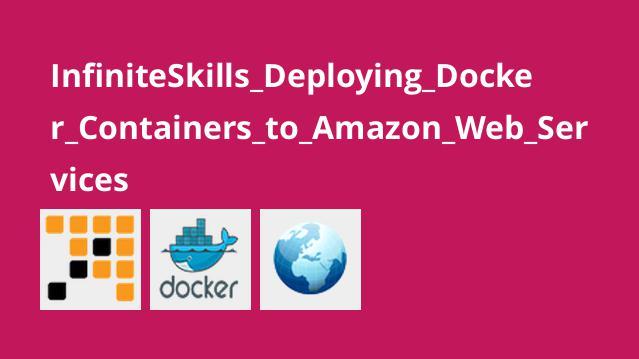 نحوه استقرار Docker در Amazon Web Services