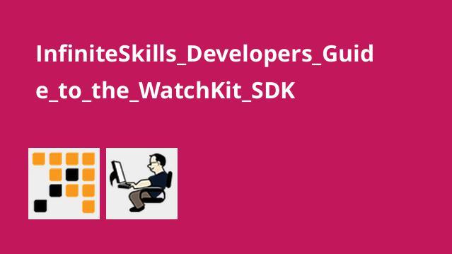 راهنمای توسعه دهندگان WatchKit SDK
