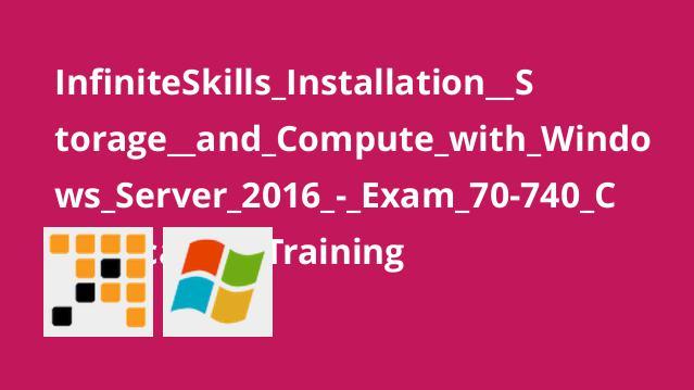 آموزش نصب، ذخیره سازی و محاسبه با ویندوز سرور 2016 – آزمون 70-740