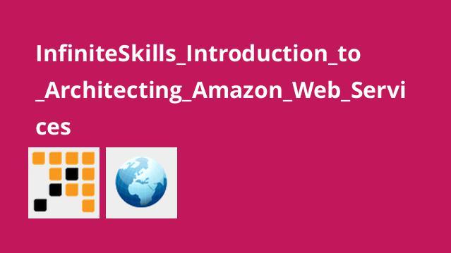 آشنایی با معماری Amazon Web Services