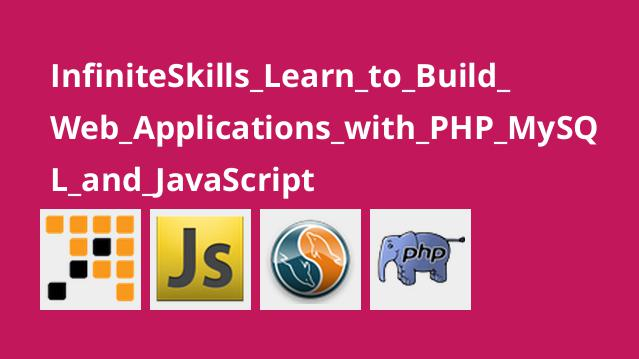 آموزش ساخت اپلیکیشن های وب باPHP ،MySQL وJavaScript