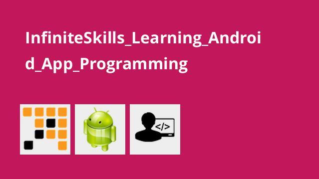 آموزش برنامه نویسی اپلیکیشن برای Android