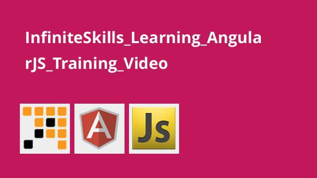 دوره آموزش AngularJS
