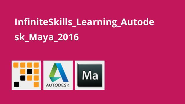 آموزش Maya 2016