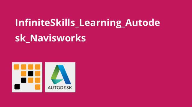 آموزش Autodesk Naviswork