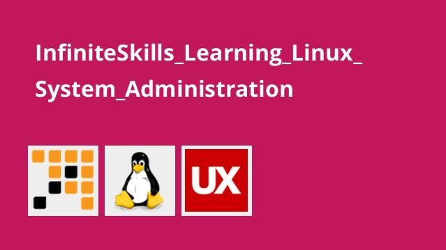 آموزش مدیریت لینوکس (Linux System Administraton)