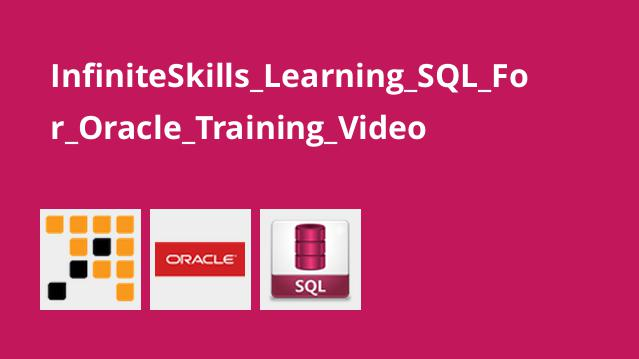 آموزش SQL برای Oracle