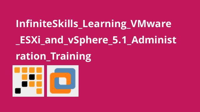 آموزش VMware ESXi و مدیریت vSphere 5.1