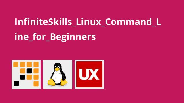 آموزش خط فرمان Linux برای مبتدیان