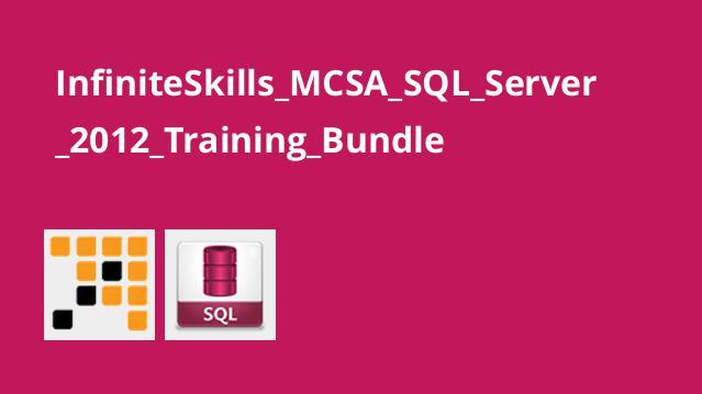 دوره آموزش MCSA SQL Server 2012