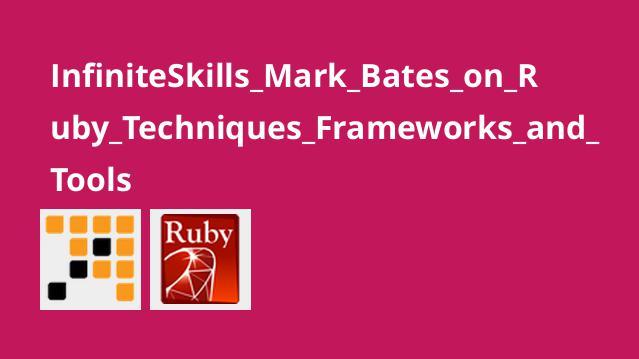 آشنایی با تکنیک ها ، فریمورک ها و ابزارهای Ruby