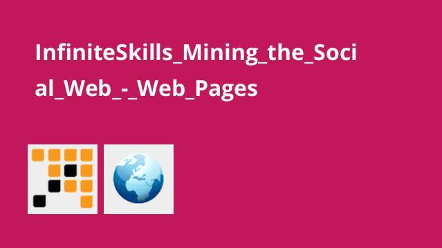 آموزش استخراج داده از شبکه های اجتماعی
